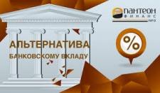 Пантеон-Финанс предлагает трейдерам  Форекс альтернативу банковским сбережениям
