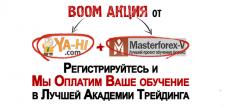 BOOM от Ya-hi.com: акция для тех, кто хочет стать победителем на Форекс