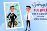 100 дней новых акционеров PrivateFX: итоги и планы
