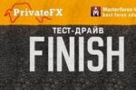 тест-драйв брокера PrivateFX