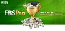 Компания FBS объявила о начале регистрации участников конкурса «FBS Pro»