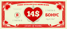 Fort Financial Services раздает «бонусы-валентинки»