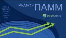«Форекс Тренд» объявил об изменениях в индексах Best4 и Fenix